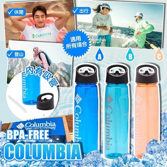 圖片 *貨品已截單* A P4U 6底: Columbia 25oz 飲管杯