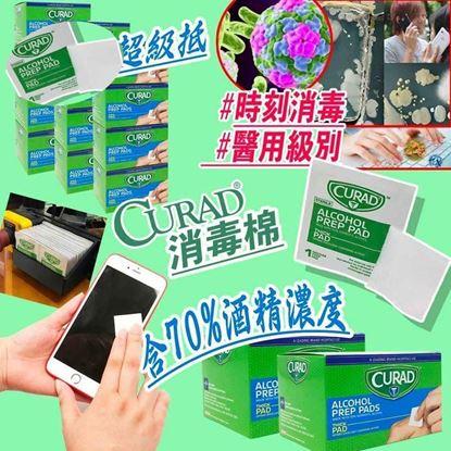 圖片 Curad 酒精棉(1盒100片)