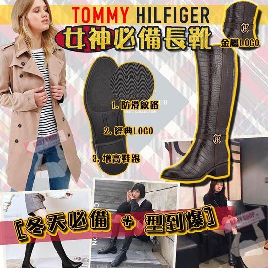 圖片 *貨品已截單* A P4U 7中: Tommy Hilfiger 長靴(黑色)