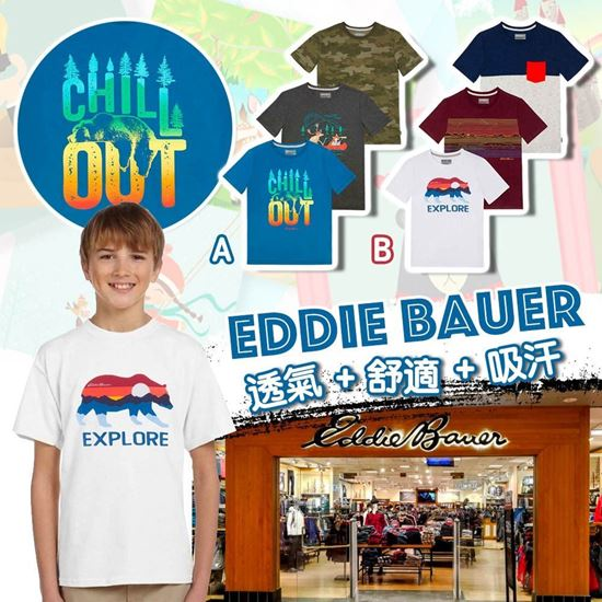 圖片 **貨品已截單**A P4U 7中: Eddie Bauer 一套3件男童短袖