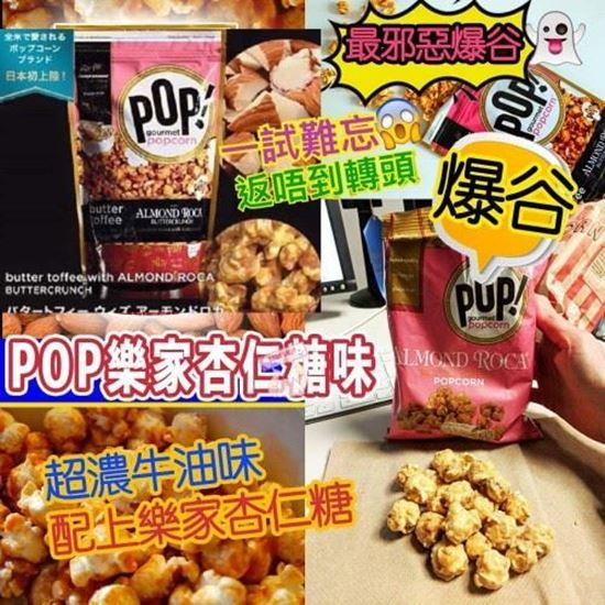 圖片 **貨品已截單**A P4U 7中: POP ROCA 198g 樂家杏仁糖爆谷