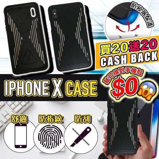 圖片 iPhone X 手機殼