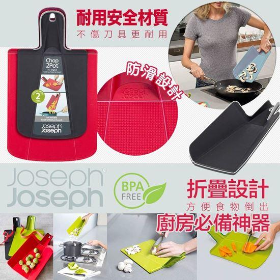 圖片 **貨品已截單**A P4U 7中: Joseph Joseph 輕鬆放砧板(一套兩個)