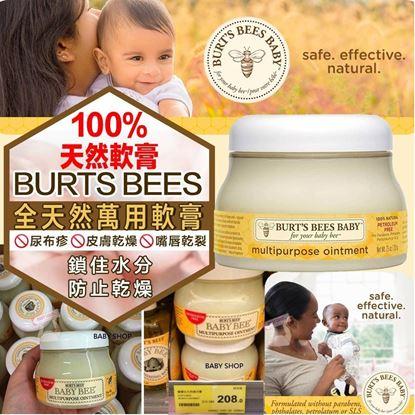 圖片 Burts Bees 200g 嬰兒萬用天然軟膏