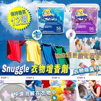 圖片 **貨品已截單**A P4U 7中: Snuggle 衣物果凍增香球 (一盒56粒)