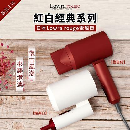 圖片 Lowra Rouge CL202 電風筒 (顏色隨機)
