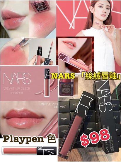 圖片 NARS Playpen 水蜜桃絲絨唇釉