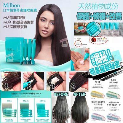 Picture of Milbon Hair Treatment 護髮精華(一盒4支)