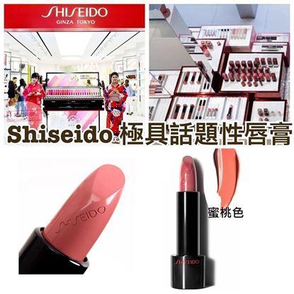 圖片 Shiseido 鎖水保濕唇膏 蜜桃色(RD713)