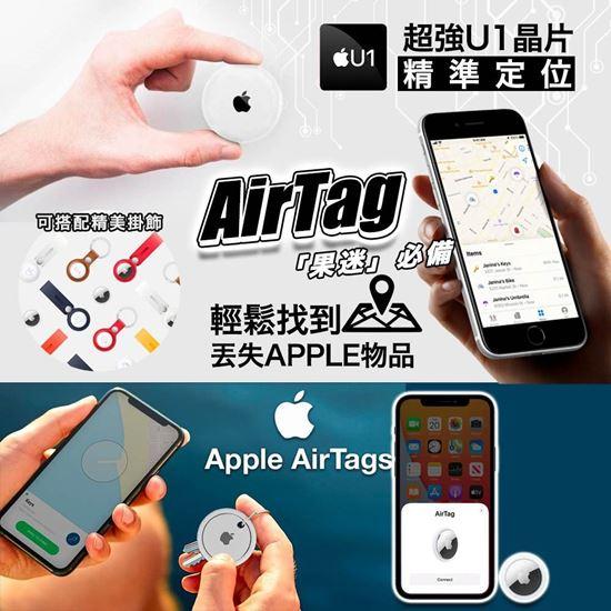 圖片 *貨品已截單*A P4U 6中: Apple AirTag