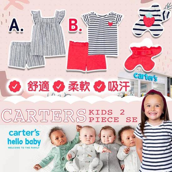 圖片 **貨品已截單**A P4U 7中: Carter's 女童一套兩件夏日短袖套裝