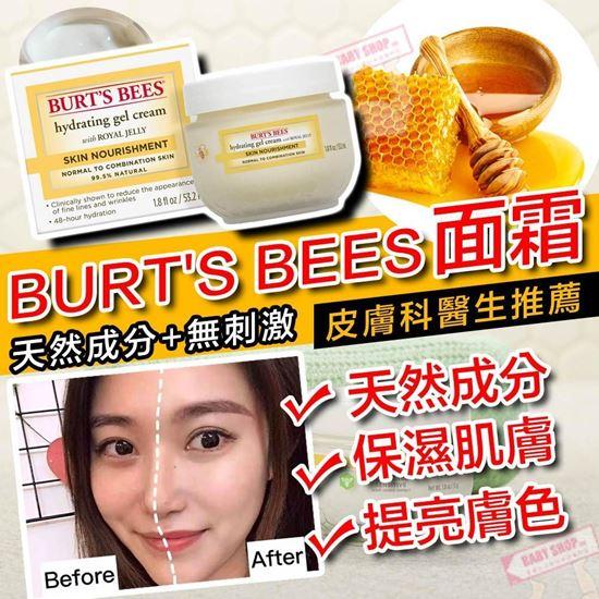 圖片 *貨品已截單* A P4U 6底: Burt's Bees 保濕霜1.8oz /50g