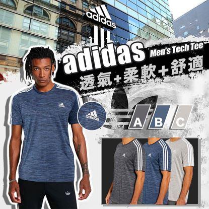 圖片 **貨品已截單**A P4U 7中: Adidas 男裝速乾短Tee