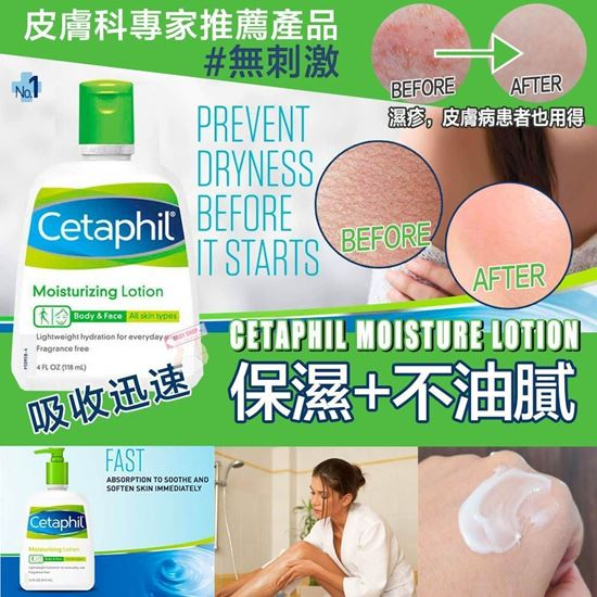 圖片 Cetaphil 膚潤膚乳旅遊裝 118ml(一套兩支)