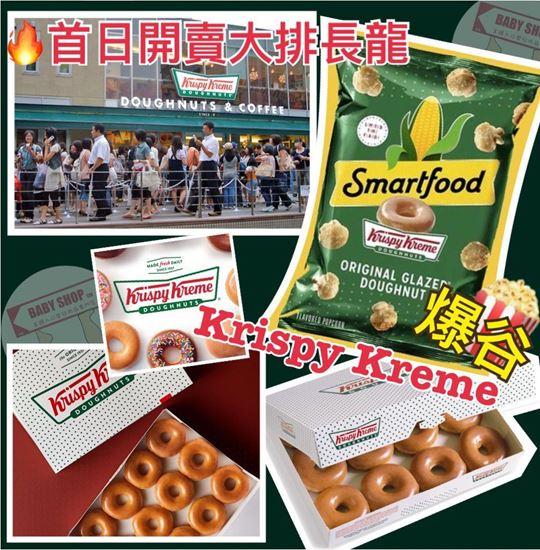 圖片 **貨品已截單**A P4U 7中: Smartfood X Krispy Kreme 甜甜圈味爆谷 18oz