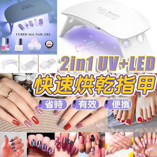 圖片 **貨品已截單**A P4U 7中: UV LED迷你便攜美甲燈