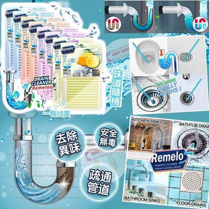 圖片 *貨品已截單* A P4U 7中: Remelos 1排12條下水道疏通清潔棒 (味道隨機)