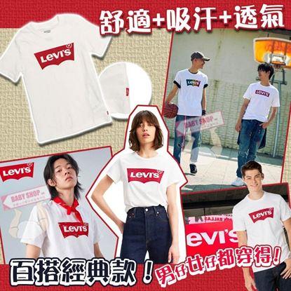 圖片 Levis 小童白色短袖上衣 (紅色LOGO)