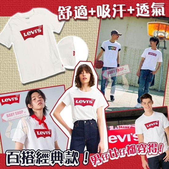 Picture of Levis 小童白色短袖上衣 (紅色LOGO)