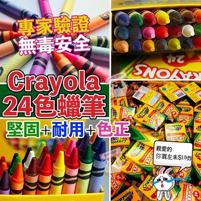 Picture of Crayola 24色蠟筆