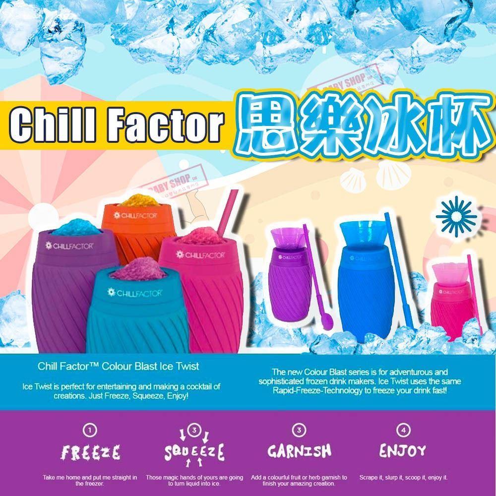 圖片 Chill Factor 思樂冰杯 (顏色隨機)