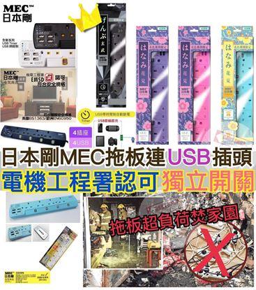 圖片 **貨品已截單**A P4U 6底: MEC 拖板連 USB 插頭