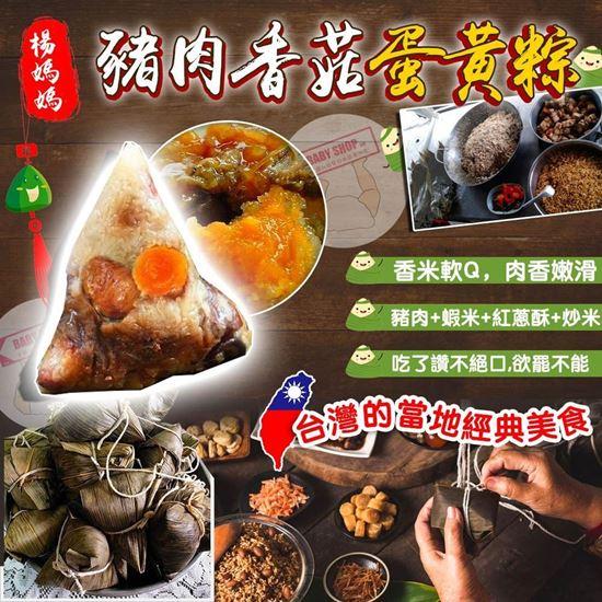 圖片 *貨品已截單* A P4U 6頭: 楊媽媽豬肉香菇蛋黃粽 (1串10顆)