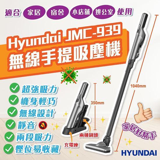 圖片 *貨品已截單* A P4U 6中: Hyundai JMC-939 無線吸塵機