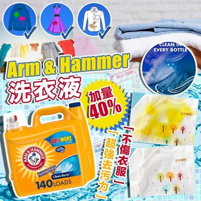 Picture of *貨品已截單* A P4U 7底: Arm & Hammer  3合一多功能去污洗衣液