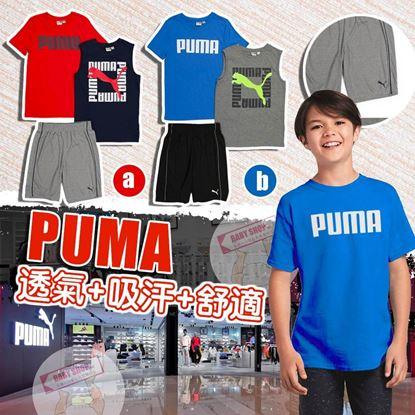 圖片 *貨品已截單*A P4U 7底: Puma 中童短裝三件套