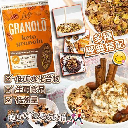 圖片 **貨品已截單**A P4U 7底: Granolo 309g 堅果燕麥脆片