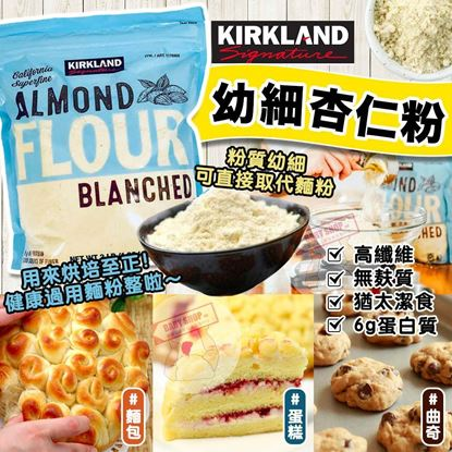 圖片 **貨品已截單**A P4U 7底: Kirkland Signature 杏仁麵粉 3lbs