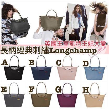 圖片 Longchamp LE PLIAGE 長柄刺繡手袋 D.天藍色