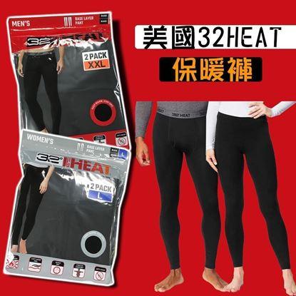 圖片 32 Degrees Heat 男裝1套2件保暖褲 L