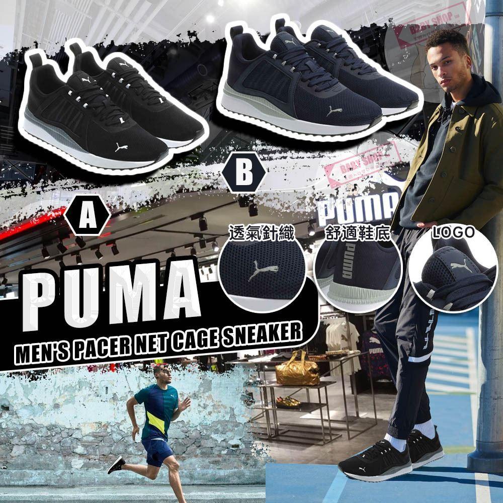 圖片 **貨品已截單**A P4U 7底: Puma Pacer 男裝網狀運動鞋