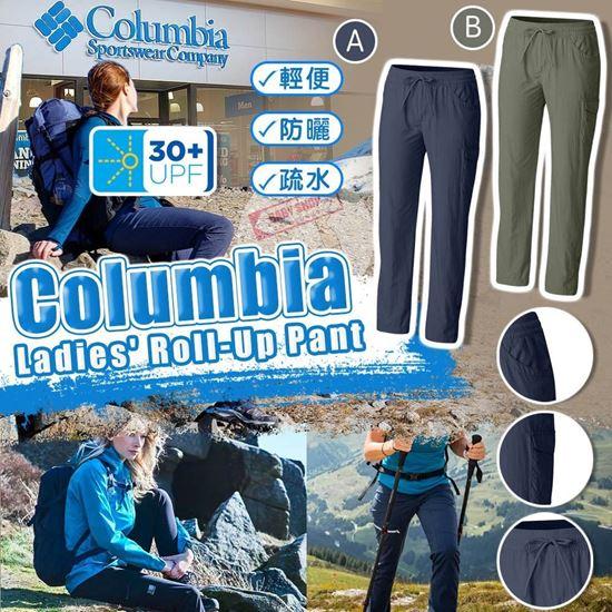 圖片 **貨品已截單**A P4U 7底: COLUMBIA 女裝防UV速乾長褲