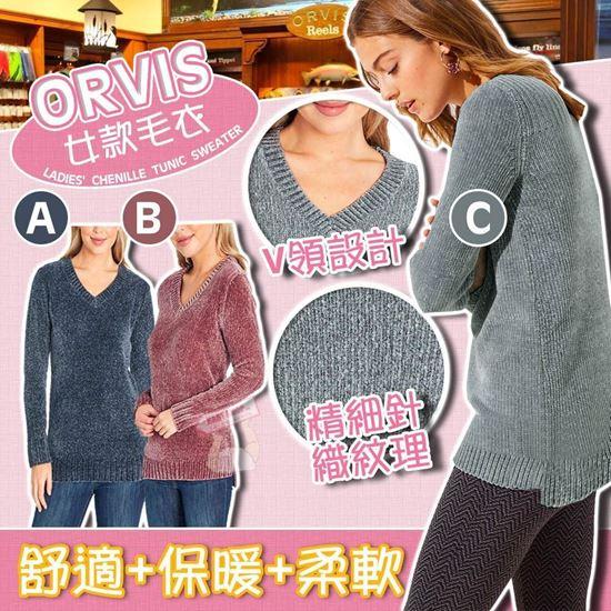 圖片 ORVIS 女裝V領毛衣  A款-藍色