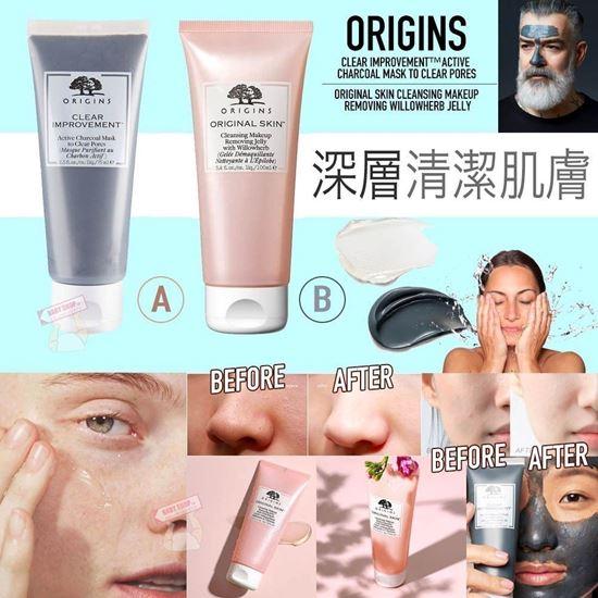 圖片 Origins 嫩肌面膜 B款-原生嫩肌水漾卸妝啫喱