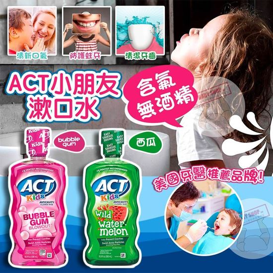 圖片 **貨品已截單**A P4U 7底: ACT 兒童防蛀含氟漱口水 16.9oz