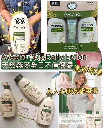 圖片 Aveeno 591ml 天然燕麥保濕乳 優惠裝