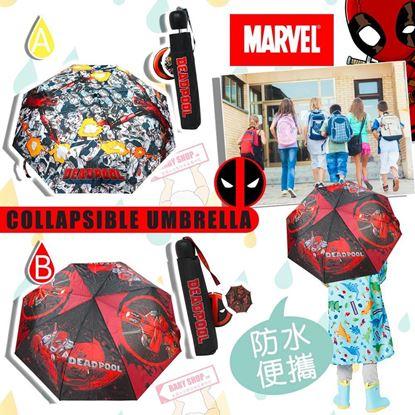 圖片 A P4U 7底: Marvel Deadpool 兒童折疊雨傘