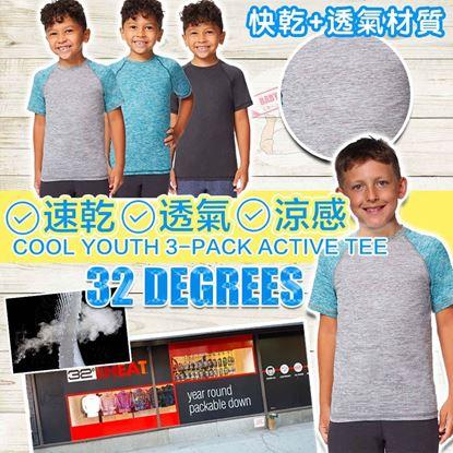 圖片 A P4U 7底: 32 Degrees 男童涼感短袖 XL(顏色隨機)