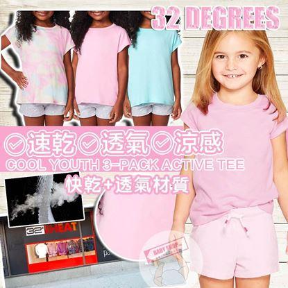 圖片 *貨品已截單* A P4U 7底: 32 Degrees 女童涼感短袖 XL(顏色隨機)