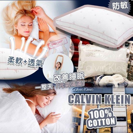 圖片 **貨品已截單**A P4U 7底: Calvin Klein Logo 防敏枕頭