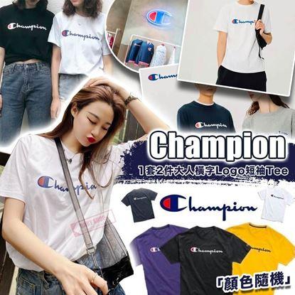 圖片 Champion 1套2件大人橫字Logo短袖Tee (顏色隨機)