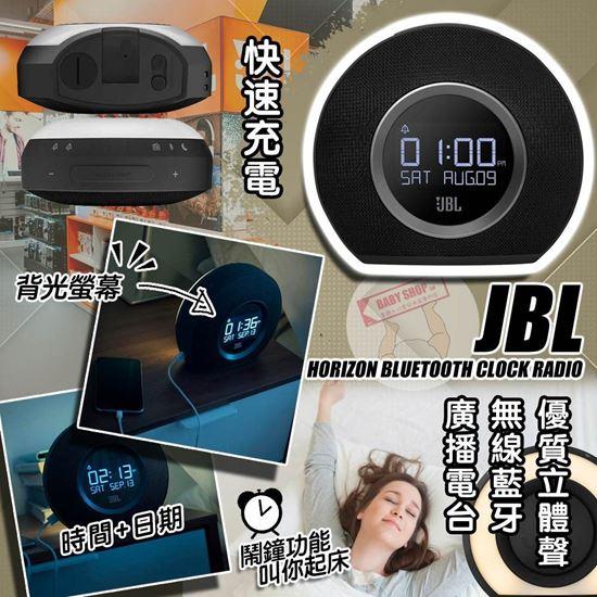 圖片 **貨品已截單**A P4U 8中: JBL Horizon 藍牙時鐘收音機喇叭