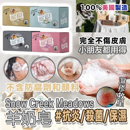 Picture of A P4U 7中: SnowCreek Meadows 羊奶皂 (一套4個)