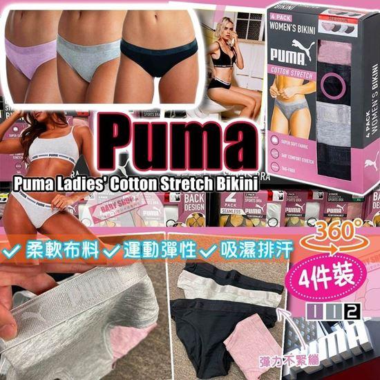 圖片 **貨品已截單**A P4U 8中: PUMA 女裝內褲(一套4條)