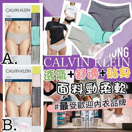 圖片 **貨品已截單**A P4U 8中: Calvin Klein 3條裝女裝內褲