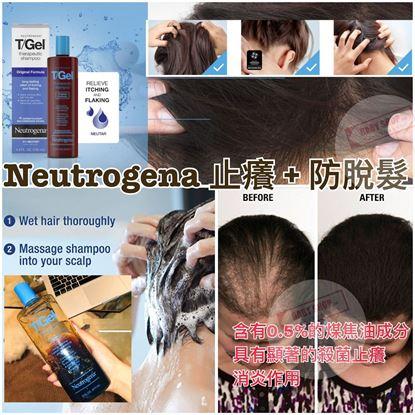 圖片 *貨品已截單* A P4U 8底: Neutrogena T/Gel去屑洗髮液 130ml